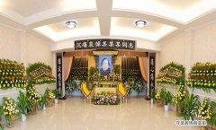 长沙殡仪馆殡葬流程